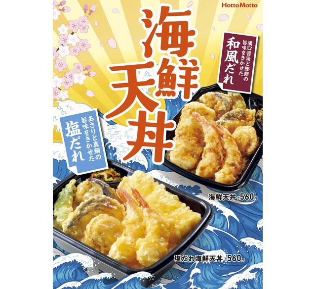 "Hotto Motto から""塩だれ""と""和風だれ""から味を選べる「海鮮天丼」発売へ"