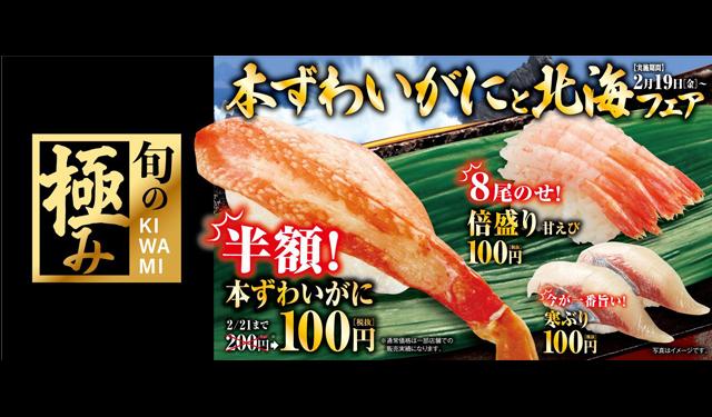 甘えび倍盛り、本ずわいがに半額、くら寿司「旬の極み 本ずわいがにと北海フェア」期間限定で開催