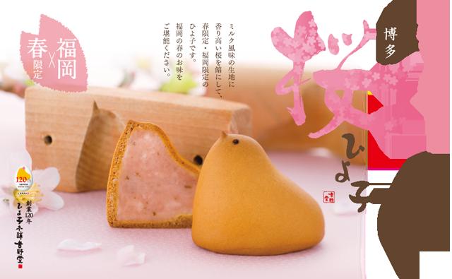 春限定・福岡限定「桜ひよ子」ミルク風味の生地に香り高い桜を餡にして販売開始