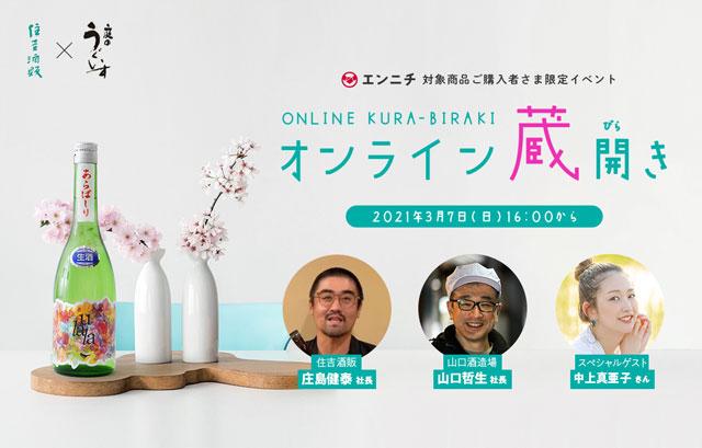 博多の住吉酒販と久留米の山口酒造場が「オンライン蔵開きイベント」開催へ
