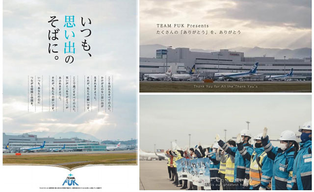 TEAM FUK(チーム福岡空港)が動画「いつも、思い出のそばに。」公開