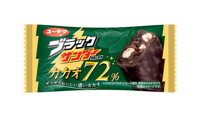 有楽製菓から「ブラックサンダーカカオ72%」発売へ