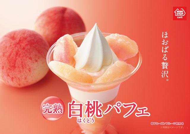 ミニストップから「完熟白桃パフェ」「たっぷり白桃パフェ」発売へ