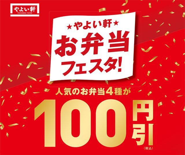 やよい軒、人気のテイクアウト4種を100円引で提供するキャンペーン開催へ