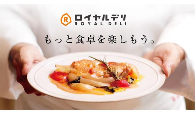 世界各国の料理をご家庭で楽しめるフローズンミール「ロイヤルデリ」天丼・天ぷら専門店「天丼てんや」での取扱いを順次拡大