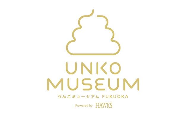 「うんこミュージアム」詳細が決定、福岡限定コンテンツも登場