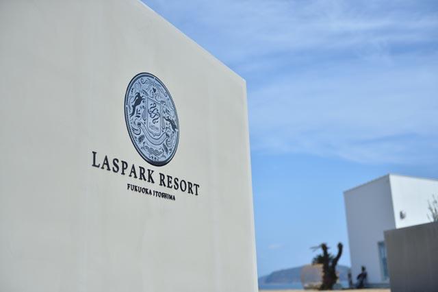 糸島市に総面積約8,000坪の統合型リゾート施設「ラズパーク リゾート」グランドオープン