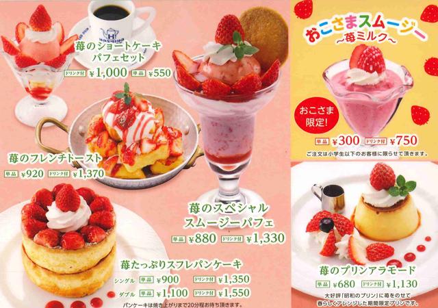 星乃珈琲店「苺たっぷりスフレパンケーキ」など春のおすすめメニューがスタート