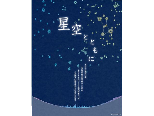宗像ユリックスプラネタリウムで仙台市天文台制作の震災特別番組「星空とともに」を上映