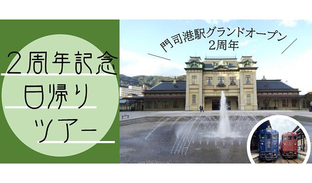 JR九州が「門司港駅グランドオープン2周年記念日帰りツアー」発売