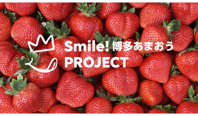 JA全農ふくれん「Smile!博多あまおうPROJECT」オリジナルの限定スイーツ&ドリンク登場