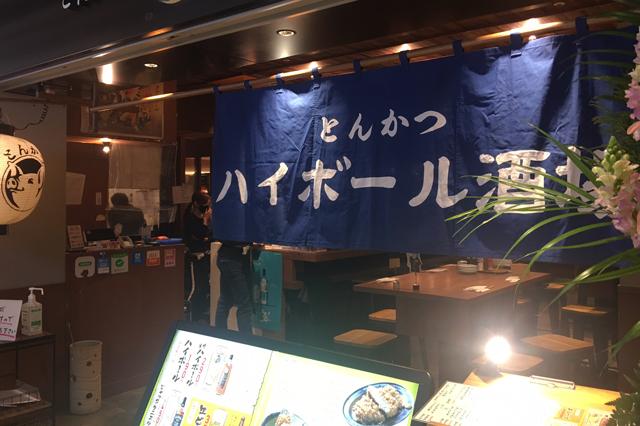 糸島産とんかつが自慢のハイボール酒場「とんかつ よかトン」博多1番街にオープン