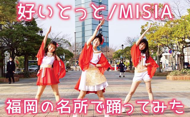 『好いとっと/MISIA』福岡の名所で踊ってみた【博多ORIHIME】動画公開