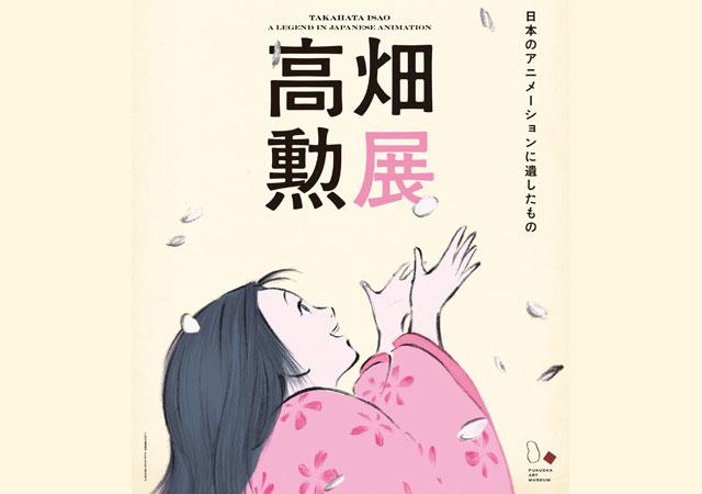 福岡市美術館で「高畑勲展 日本のアニメーションに遺したもの」開催決定