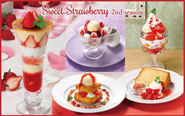 国産苺を使用したロイヤルホスト毎年恒例の季節デザートに新商品『苺 ~Sweet Strawberry 2nd season~』3月17から全国のロイヤルホストで販売開始