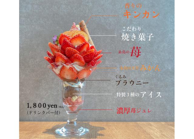 糸島食材にこだわるレストラン『太陽の皿』デザートタイムに新商品「糸島産を味わうパフェ」誕生