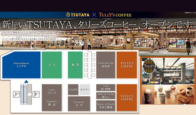 サンリブくりえいと宗像にBOOK & CAFE「TSUTAYA × TULLY'S COFFEE」オープン