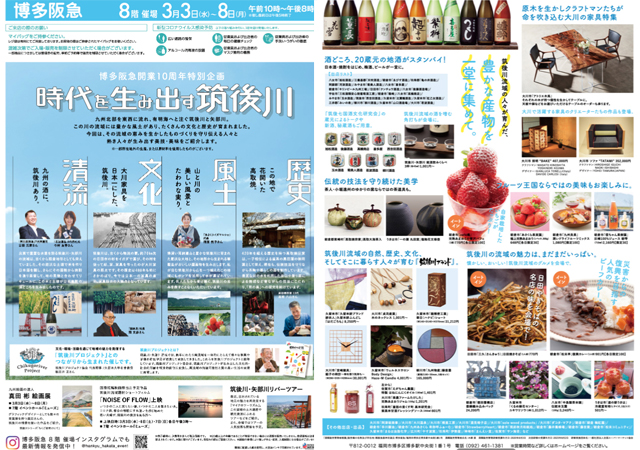 博多阪急開業10周年特別企画「時代を生み出す筑後川」開催中