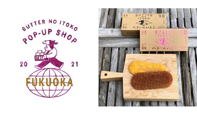 """THE LIVELY福岡に那須の新銘菓""""バターのいとこ""""POP UP SHOP登場、スペシャルデザートも展開"""