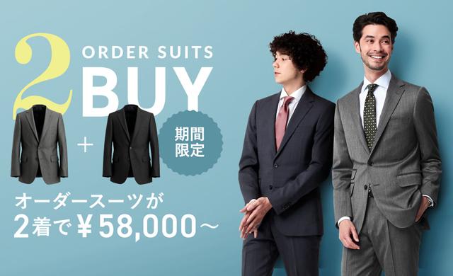 オーダースーツ FABRIC TOKYO 福岡天神ソラリアプラザ「オーダースーツ 2着まとめ買いキャンペーン」開催中