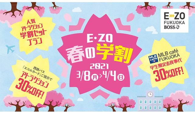 西鉄×BOSS E・ZO FUKUOKA「E・ZO春の学割キャンペーン」実施へ