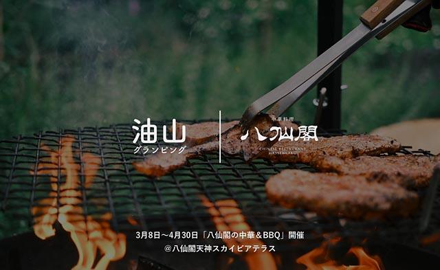 八仙閣×キャンプ女子、コラボ企画第二弾「八仙閣の中華&BBQ」天神に登場