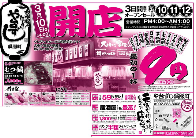 本格職人にぎり「寿司居酒屋や台ずし 呉服町」3月10日オープン