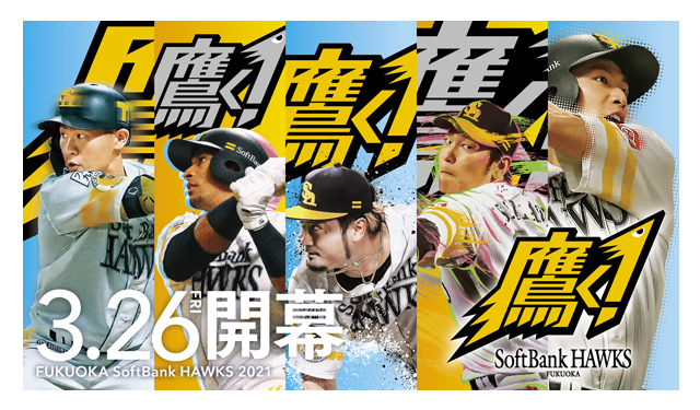 3月26日 プロ野球2021シーズンが開幕、入場者全員に応援グッズを配布