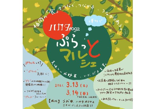 福岡の生産者がこだわりの農産物を直接販売 『ハカタぷらっとマルシェ』開催 コラボメニューも登場