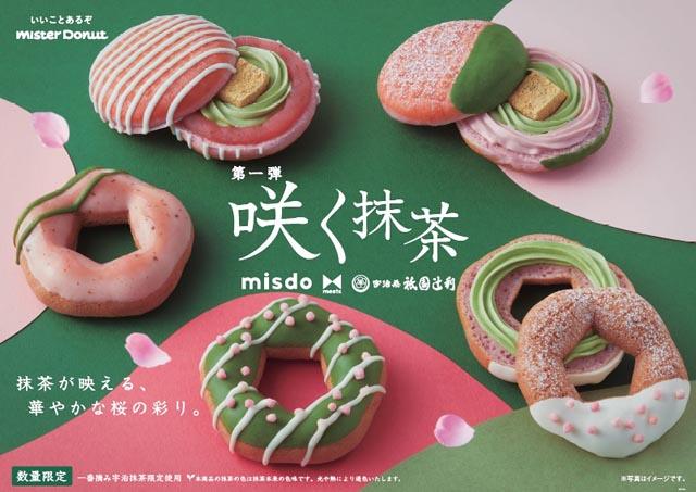 ミスドから「misdo meets 祇園辻利 第一弾 咲く抹茶」全5種発売へ