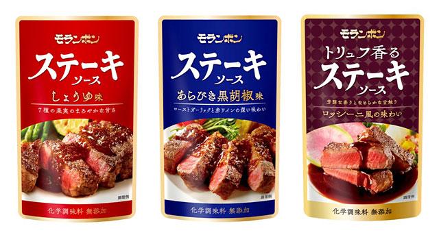 モランボン、スーパーの肉が「絶品ステーキ」になる焼き方動画を公開