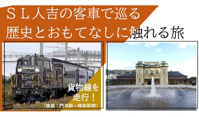 JR九州が鹿児島本線「開業130周年記念ツアー」発売