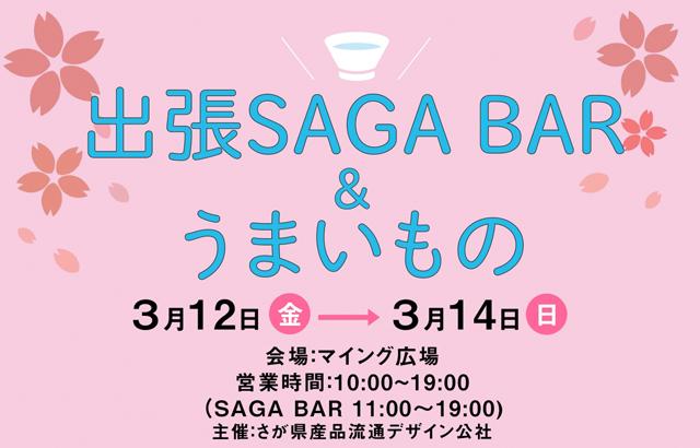 佐賀駅にある佐賀の銘品を発信するスポット「SAGA BAR」が期間限定でマイング広場に出張
