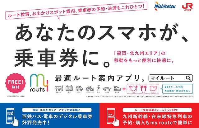 西鉄、トヨタが提供する my route 内にて「福岡市内+太宰府ライナーバス『旅人』24時間フリー乗車券」販売開始