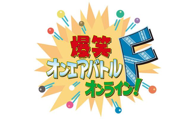 "NHK福岡、史上最もシビアな""あの""お笑い番組「爆笑オンエアバトルF」出場者16組が決定"