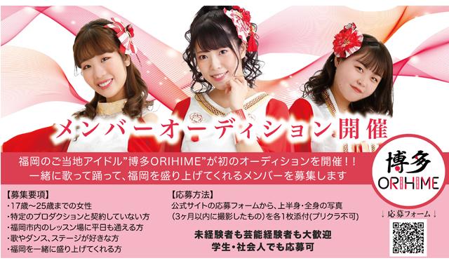 福岡のご当地アイドル「博多ORIHIME」新メンバーオーディション開催