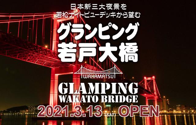 日本新三大夜景を若松ナイトビューデッキから望む「グランピング若戸大橋」オープン
