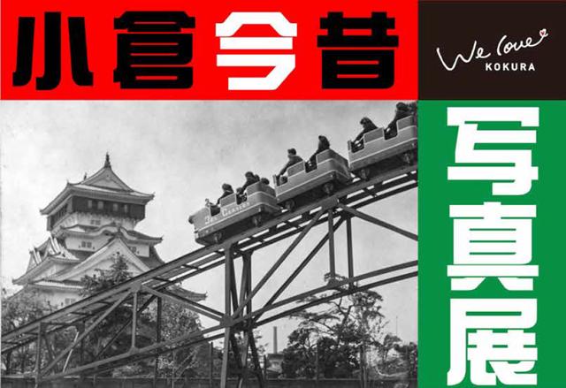 小倉都心部の各所で、小倉の時代の流れを感じられる「小倉今昔写真展」開催中