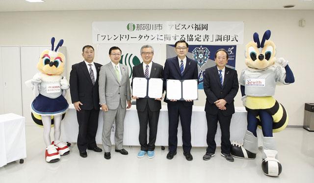 アビスパ福岡が那珂川市と「フレンドリータウンに関する協定書」締結