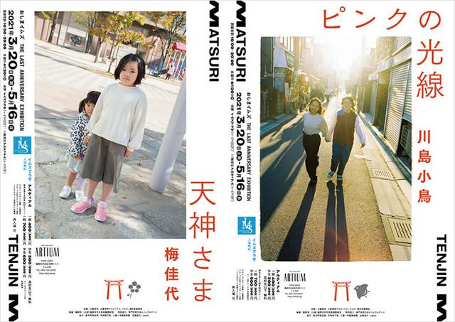 アルティアム×イムズ 特別企画展、写真家 梅佳代と川島小鳥が「いまの福岡」を撮り下ろす
