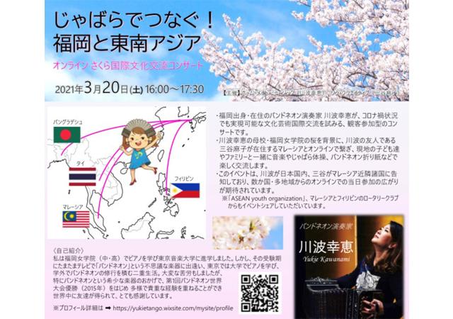 福岡から東南アジア諸国、全世界へ向けてオンラインでライブ配信『さくら国際文化交流コンサート』開催