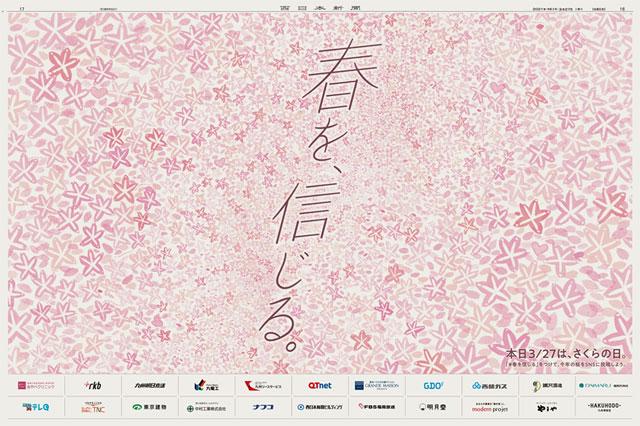 九州の有志企業21社による広告「サクラ新聞2021」本日実施