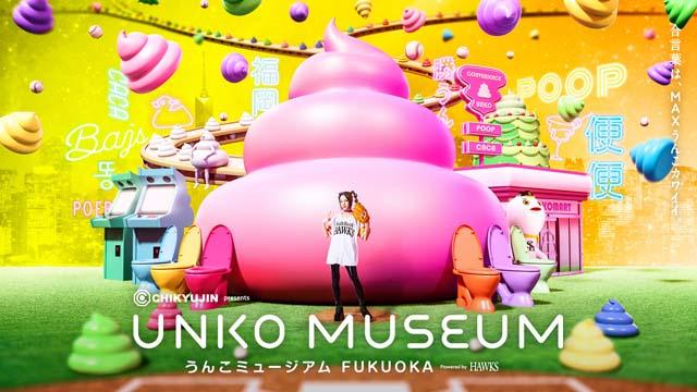 「うんこミュージアム FUKUOKA Powered by HAWKS」オープン