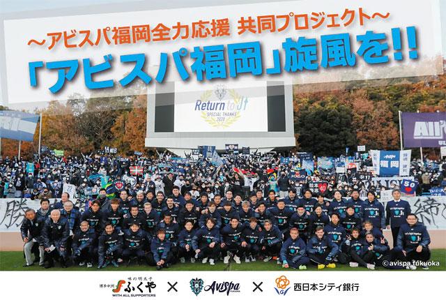 西日本シティ銀行×ふくや「アビスパ福岡応援プロジェクト」クラファン実施へ
