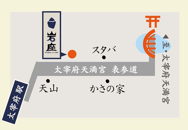 岩座(いわくら)太宰府天満宮表参道に九州初出店