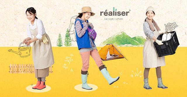 MOONSTAR×農業女子×福岡県が共同開発、ワークシューズ「realiser®」誕生