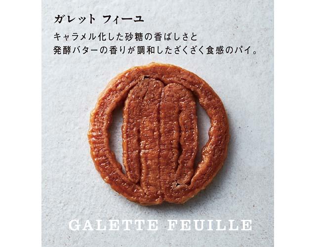 バターを楽しむ焼き菓子のブランド「ガレット オ ブール」博多阪急店にオープンへ