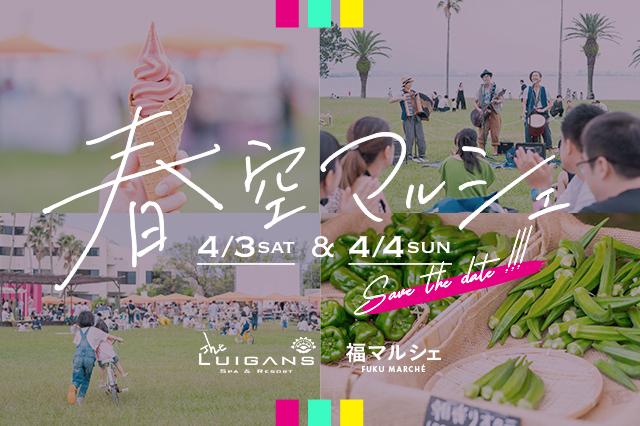 福マルシェがザ・ルイガンズとコラボして「春空マルシェ(LUIGANS × 福マルシェ)」特別開催