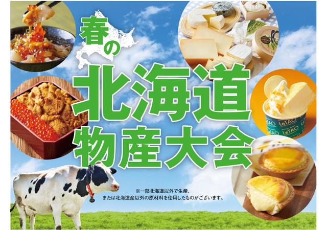 博多阪急「春の北海道物産大会」開催へ、北海道の味覚が勢揃い