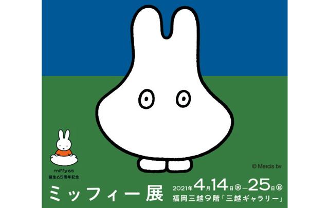 みんなと紡ぐミッフィーの物語を原画やスケッチなど250点以上「誕生65周年記念 ミッフィー展」福岡三越で開催へ